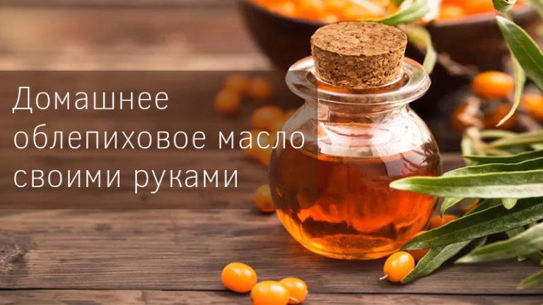 Как сделать в домашних условиях облепиховое масло рецепт 126