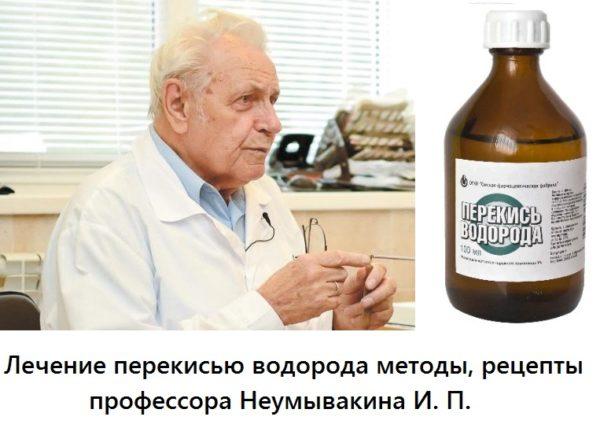 перекись водорода и старичок