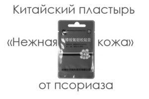 Пластырь от псориаза «Нежная кожа» – подробное описание