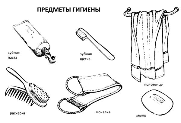 гигиенические предметы